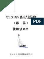 CGP2100