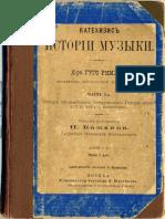Riman_-_Katekhizis_istorii_muzyki_p1