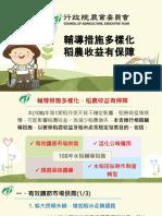 農委會輔導措施多樣化,稻農收益有保障簡報