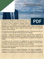 Πρόγραμμα Λεβεντάκη Τελικό.pdf
