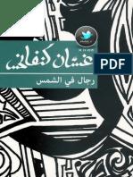 Kanafānī Riǧāl fī l-šams.pdf