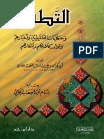 al-Ḫaṭīb al-Baġdādī al-Taṭfīl.pdf