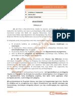διαγ Ιουστινιανός, Α οικουμ σύνοδος, Ίσαυροι απαντ πουκαμ.pdf