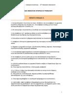 trapeza_thematon_istoria_b.pdf