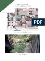 5.[附件3]園區場地規劃