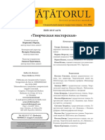 Iunie_rus_2016.pdf