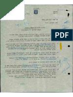 מסמכי משרד החוץ על יחסי רואנדה ישראל חלק 1