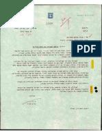 מסמכי משרד החוץ על יחסי רואנדה ישראל חלק 3