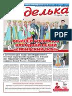 Газета Неделька №17 (1207) 24.04.19