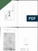 『敦煌胡語文献』講座敦煌6,東京:大東出版社,1985年.pdf