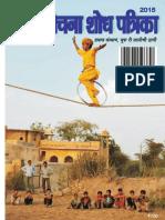 PDF Alochana Shodh Patrika 2