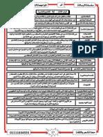 مراجعة الثالث ثانوية عامة 2018