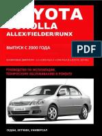 Toyota Corolla Fielder Runx Allex с 2000.pdf