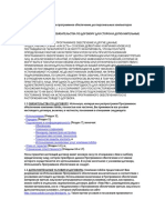 PlatformClients PC WWEULA-ru RU-20150407 1357