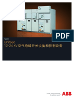 UniSec product catalogue_2016-06-06.pdf