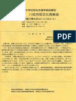 第23回 ハ校合同文化発表会_練馬区立中学校特別支援学級設置校