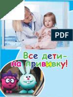 Листовка о прививках