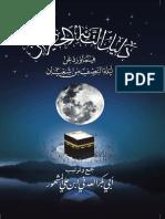nesf-shaban2.pdf