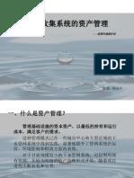 下水收集系统的资产管理.pdf