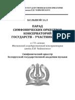 Program 19.09.2013 Moskva