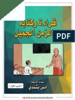 قراءة وكتابة من الزمن الجميل.pdf