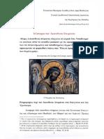 Η ιστορία του Ακάνθινου Στέφανου