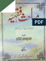 Mubahis e Fiqhiya by Shaykh Qazi Mujahidul Islam Qasmi