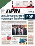 Εφημερίδα ΠΡΙΝ, 21.4.2019 | Αρ. Φύλλου 1423