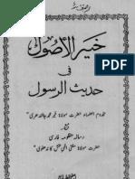 Khair-Ul-Usool Fi Hadith-Ur-Rasool (Sallallahu Alaihi Wasallam) by Shaykh Khair Muhammad Jaladhari (r.a)