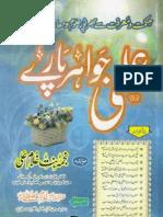Ilmi Jawahir Paray by Shaykha Najma Bint e Ghulam Ali