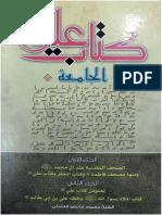 kitab_ali.pdf