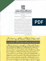 Aqeeda Khatm e Nubuwwat AND ISLAM-Pakistan-KAY-DUSHMAN 12355