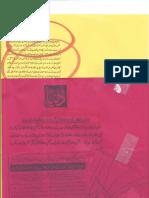 Aqeeda Khatm e Nubuwwat AND Sunnat e nabvi  PER NA AMAL KARNA 12363
