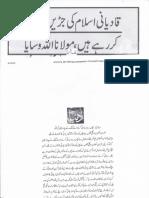 Aqeeda Khatm e Nubuwwat AND ISLAM-Pakistan-KAY-DUSHMAN 12373