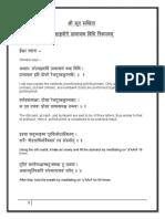 Pranayam Vidhi Nirupanam