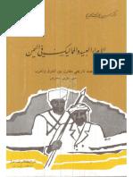 الأمراء العبيد والمماليك في اليمن .pdf
