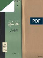 www.alkottob.com-Akhenaten.pdf