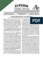 Μεγάλη Παρασκευὴ βράδυ.«Γενεὰ ζητούντων τὸν Κύριον»..pdf