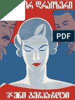 teodor-draizeri-jeni-gerhardti.pdf