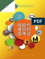323327000-PCEIA-Mandarin-2015-1-pdf.pdf