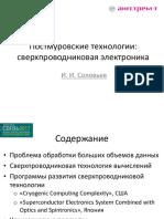 5.6 Igor Solovev Angstrem-T