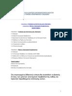Μελέτη Οικονομικό Περιβάλλον_1
