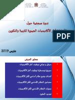 Présentation Point de presse VF3 07 03 2019-1.pdf