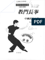 教门长拳 中国武术入门 新潮社编辑小组编