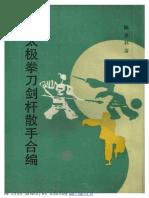 杨氏太极拳刀剑杆推手合编 陈炎林 影印版