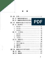 七星螳螂拳-李占元-刘崇禧编著 (3)