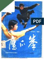 Yingzhaoquan Zhai Jinsheng