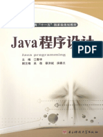 Java程序设计.pdf
