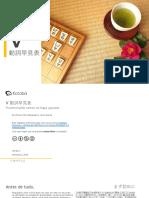 Programa japones