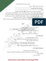 Arabic 5ap19 2trim2